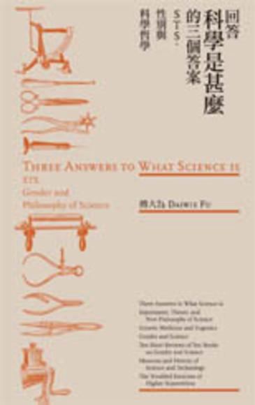 回答科學是甚麼的三個答案(平裝)