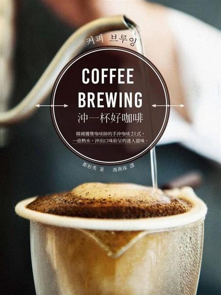 沖一杯好咖啡