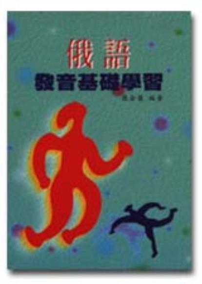 俄語發音基礎學習 書附CD(平裝)