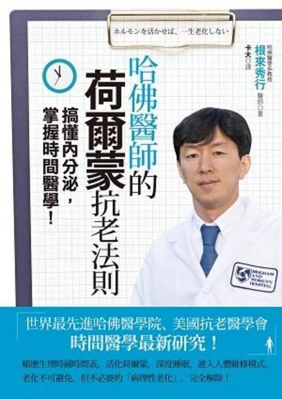 哈佛醫師的荷爾蒙抗老法則: 搞懂內分泌, 掌握時間醫學!