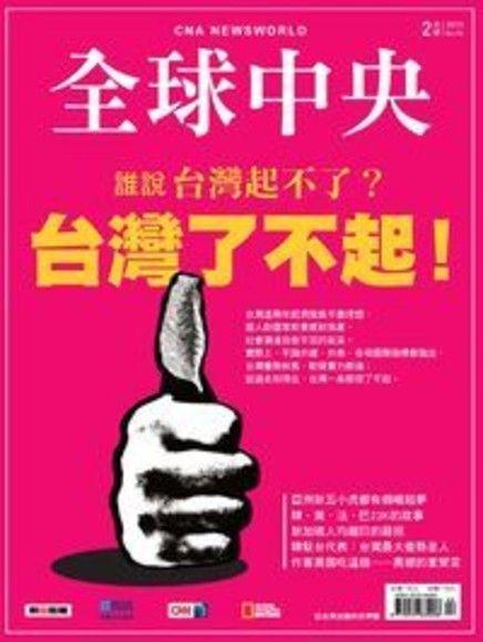 全球中央雜誌-月刊_第50期