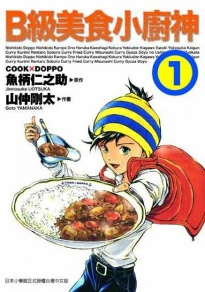 B級美食小廚神(1)