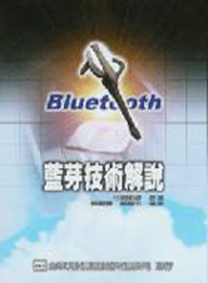 Bluetooth 技術解說