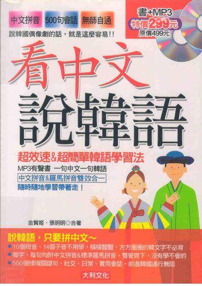 看中文說韓語