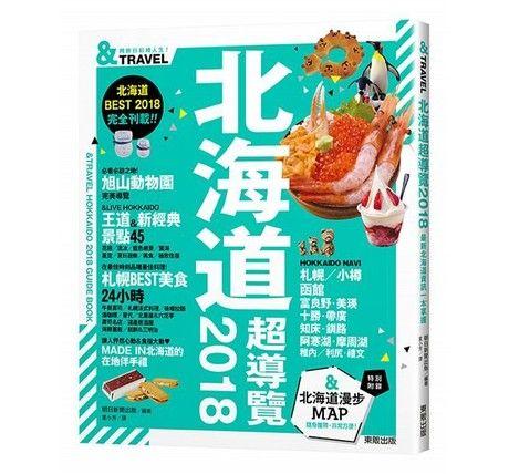 北海道超導覽2018