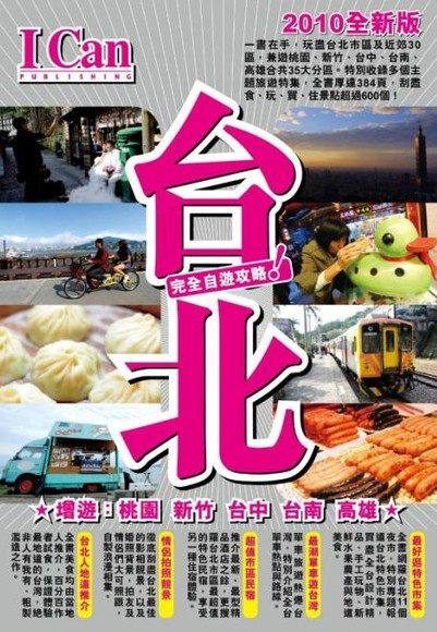 I CAN 旅遊系列(1)