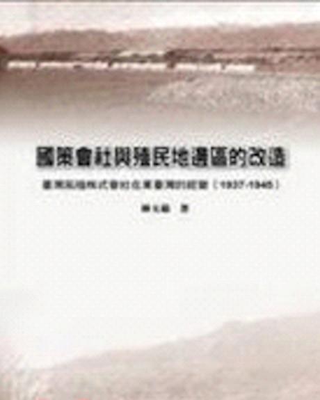 國策會社與殖民地邊區的改造:臺灣拓殖株式會社在東臺灣的經營(1937-1945)