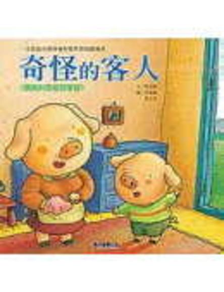 奇怪的客人(禮貌與態度的學習)-寶寶成長學習繪本(平裝)