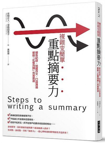 複雜變簡單,重點摘要力:報告記錄、短篇作文、口語溝通都能「化繁為簡」完美表達