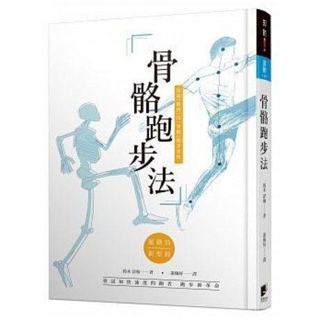 骨骼跑步法:比起「肌肉」用「骨骼」跑步更快