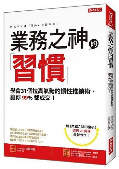 業務之神的習慣:學會31個拉高氣勢的慣性推銷術,讓你99%都成交!