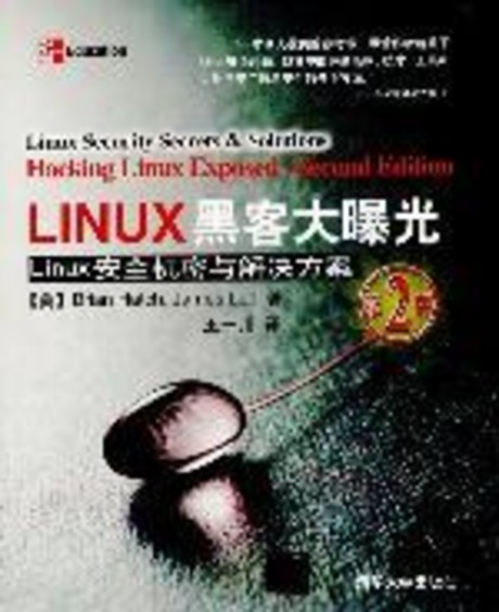 LINUX黑客大曝光