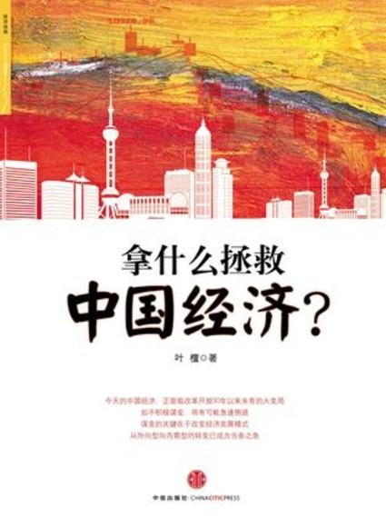 拿什麼拯救中國經濟?