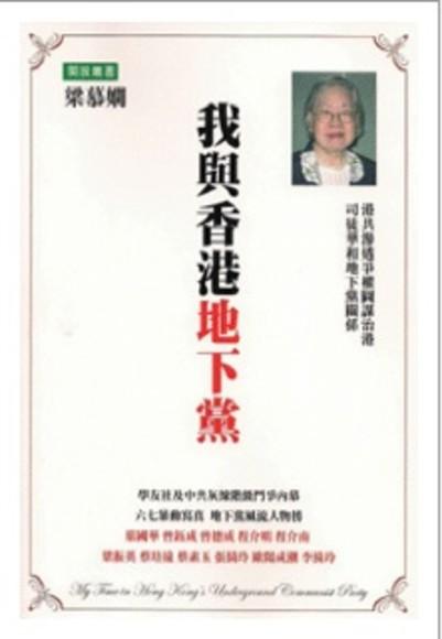 我與香港地下黨