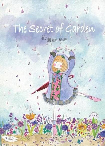 花園裡的秘密(隨書加贈32頁著色本)