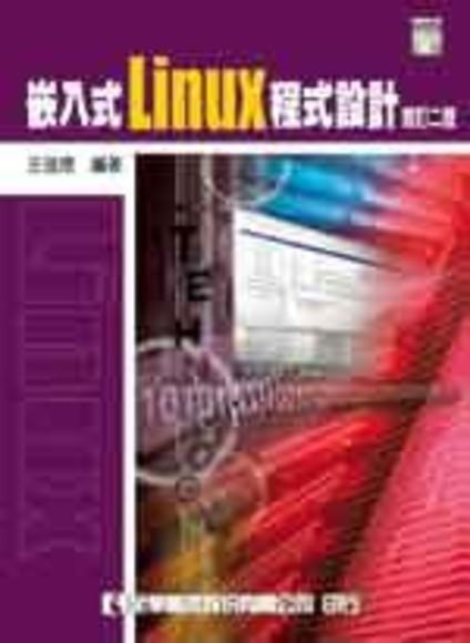 嵌入式Linux程式設計(附範例光碟)(修訂二版)(膠裝)