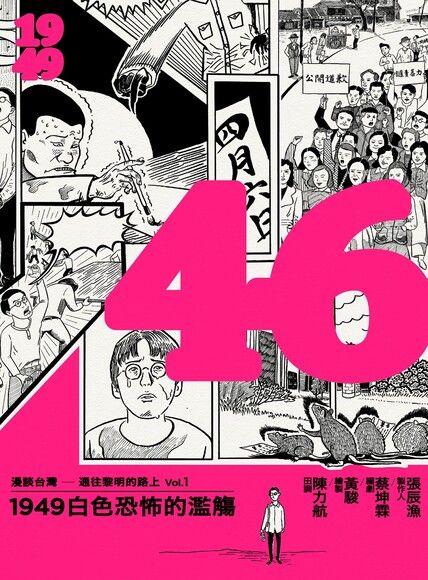 46:1949白色恐怖的濫觴