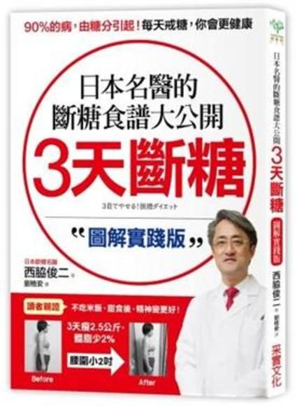3天斷糖日本名醫的斷糖食譜大公開!