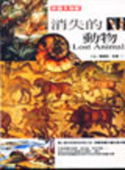 消失的動物(彩色圖文版)(平裝)