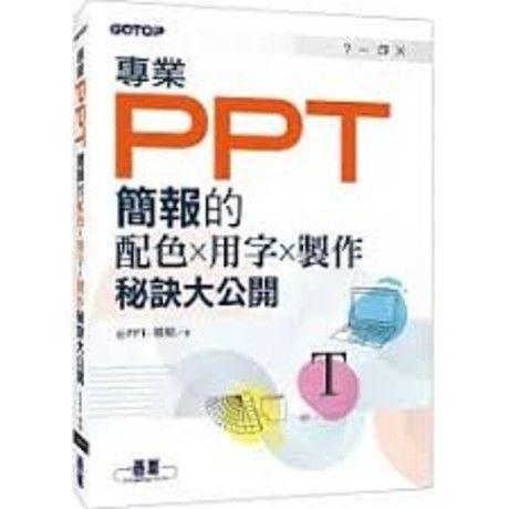 專業PPT簡報的配色x用字x製作秘訣大公開