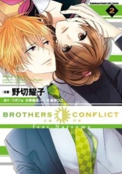 BROTHERS CONFLICT feat.Natsume 2(完)
