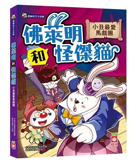佛萊明和怪傑貓:小丑最愛馬戲團