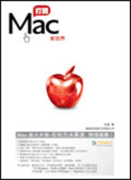 打開 Mac 新世界(附1光碟)