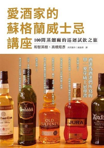 愛酒家的蘇格蘭威士忌講座: 100間蒸餾廠的巡迴試飲之旅