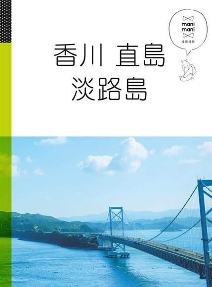 休日慢旅系列 4: 香川 直島 淡路島