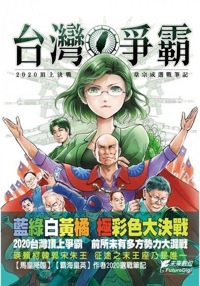 台灣爭霸~2020頂上決戰~