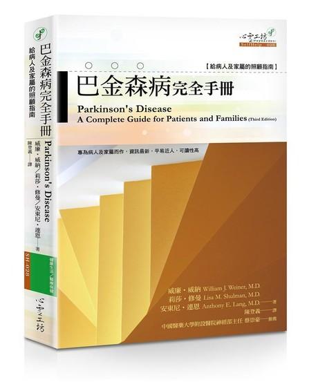 巴金森病完全手冊: 給病人及家屬的照顧指南