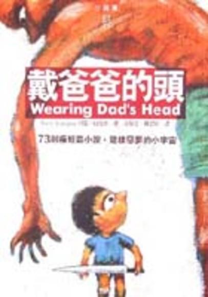 戴爸爸的頭