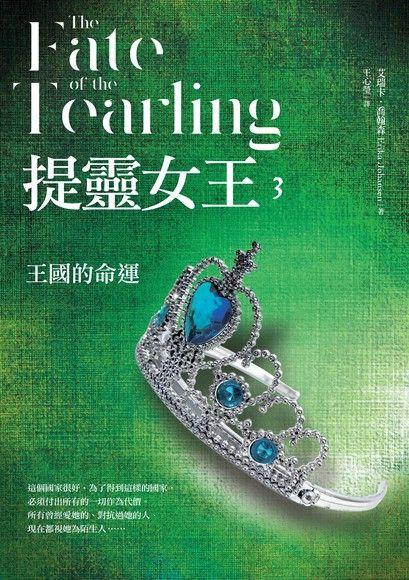 提靈女王3:王國的命運