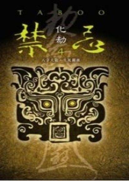 禁忌4:化劫(特藏版)