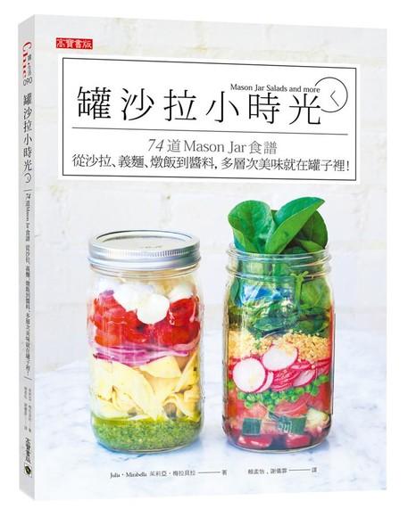 罐沙拉小時光:74道Mason Jar食譜,從沙拉、義麵、燉飯到醬料,多層次美味就在罐子裡!