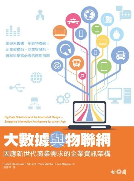 大數據與物聯網: 因應新世代商業需求的企業資訊架構