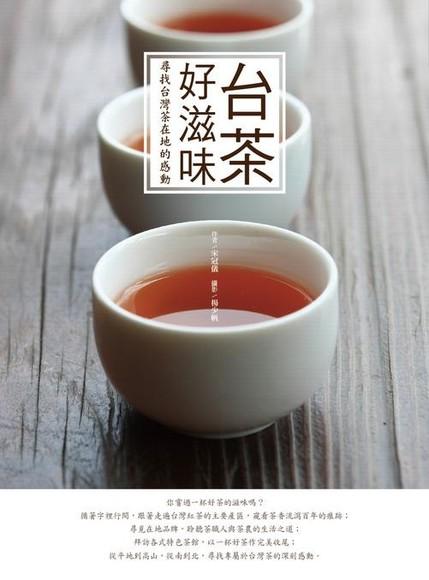 台茶好滋味:尋找台灣茶在地的感動
