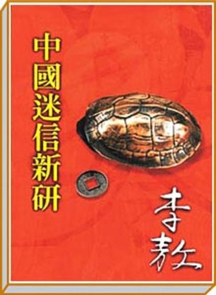 中國迷信新研(精裝)