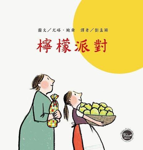 檸檬派對(國際安徒生大獎2)