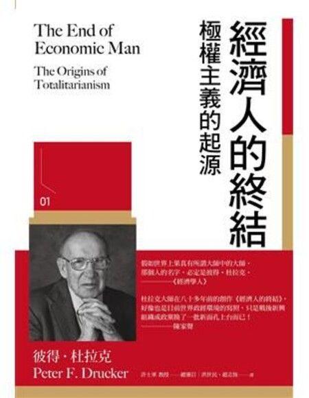 經濟人的終結