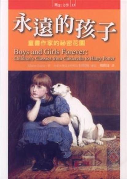 永遠的孩子《童書作家的秘密花園》(平裝)