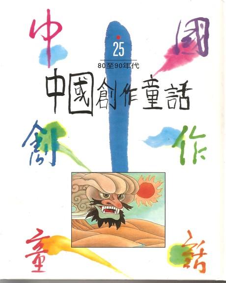 中國創作童話 25