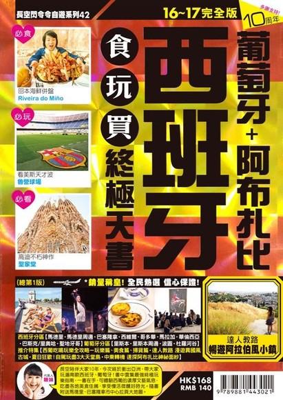 西班牙食玩買終極天書 (2016-17)