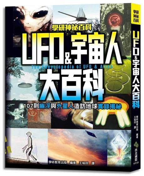 UFO&宇宙人大百科:107則幽浮與外星人造訪地球實錄揭祕