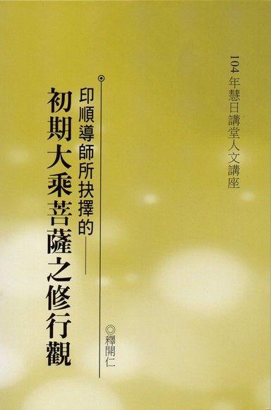 印順導師所抉擇的初期大乘菩薩之修行觀