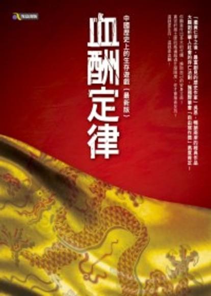 血酬定律-中國史上生(新版)(平裝)