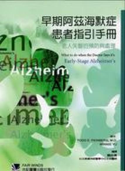 早期阿茲海默症患者指引手冊
