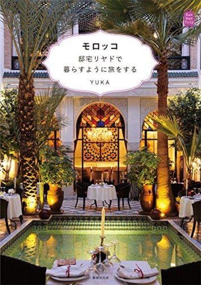 モロッコ 邸宅リヤドで暮らすように旅をする
