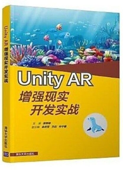 Unity AR增強現實開發實戰