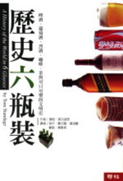 歷史六瓶裝